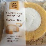【食レポ】ファミリーマート「たっぷりクリームのバウムクーヘン」を食べた感想