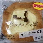 【食レポ】ローソン「マチノパン クリームチーズ天国」を食べた感想