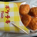 【食レポ】ファミリーマート「ポケチキ プレーン」を食べた感想を会話してみた