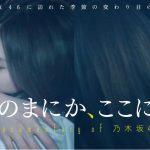 乃木坂46主演映画「いつのまにか、ここにいる Documentary of 乃木坂46」を観た感想