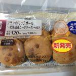 【食レポ】ローソン「ブランのモッチボール~北海道産ゴーダチーズ~6個入」の感想