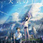 新海誠監督作品を一つも観た事が無い私が映画「天気の子」を観た感想