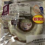 【食レポ】ローソン「ふわふわブランの焼ドーナツ 塩バニラ」の感想
