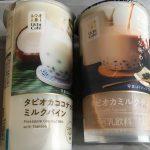 【食レポ】ローソン「タピオカココナッツミルクパイン」と「タピオカミルクティー」の感想
