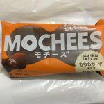 【食レポ】ローソン「モチーズ-もちもち~ずチョコ-」を食べた感想