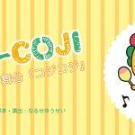 乃木坂46向井葉月主演舞台「コジコジ -Stage of COJI-COJI-」を観た感想
