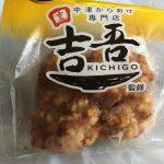 【食レポ】ファミリーマート「吉吾監修からあげ(醤油味)」を食べた感想