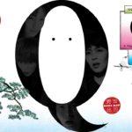 松たか子、上川隆也、広瀬すず、志尊淳出演舞台「『Q』:A Night At The Kabuki」を観た感想