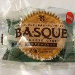 【食レポ】セブンイレブン「バスクチーズケーキ」を食べてみた感想