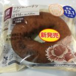 【食レポ】ローソン「ブランのドーナツ マロン」を食べてみた感想