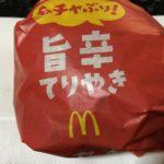 【食レポ】マクドナルド「旨辛てりやきマックバーガー」を食べてみた感想