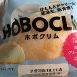 【食レポ】ローソン「ホボクリム ほぼほぼクリームのシュークリーム」を食べてみた感想