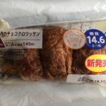 【食レポ】ローソン「大麦のチョコクロワッサン」を食べてみた感想
