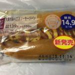 【食レポ】ローソン「大麦のあらびきソーセージパン」を食べてみた感想