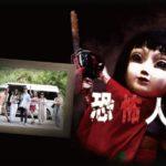 日向坂46小坂菜緒、萩原利久主演映画「恐怖人形」を観た感想