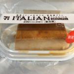 【食レポ】セブンイレブン「イタリアンプリン」を食べてみた感想