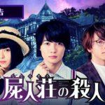神木隆之介、浜辺美波、中村倫也出演映画「屍人荘の殺人」を観た感想