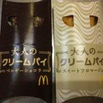 【食レポ】マクドナルド「大人のクリームパイ ベルギーショコラとスイートフロマージュ」を食べてみた感想