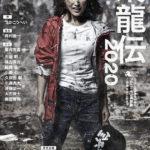 欅坂46菅井友香主演舞台「飛龍伝2020(つかこうへい演劇祭)」を観た感想