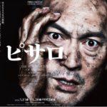 渡辺謙、宮沢氷魚、栗原英雄、和田正人出演舞台「ピサロ」をコロナウイルスによって観れなかった人の感想