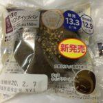 【食レポ】ローソン「大麦のショコラホイップパン (低糖質)」を食べてみた感想