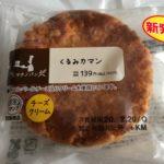 【食レポ】ローソン「くるみカマン(カマンベールチーズパン)」を食べてみた感想
