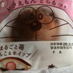 【食レポ】ローソン「ドラえもんどらもっち まるごと苺(あんこ&ホイップ)」を食べてみた感想