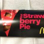 【食レポ】マクドナルド「ホットストロベリーパイ」を食べてみた感想