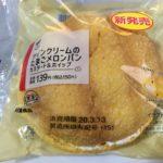 【食レポ】ローソン「ツインクリームのたまごメロンパン カスタード&ホイップ」を食べてみた感想