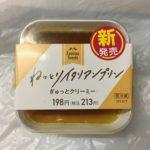 【食レポ】ファミリーマート「ねっとりイタリアンプリン」を食べてみた感想
