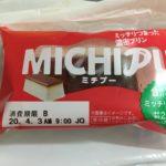 【食レポ】ローソン「ミチプー -ミッチリプリン-」を食べてみた感想