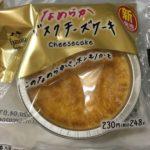【食レポ】ファミリーマート「なめらかバスクチーズケーキ」を食べてみた感想