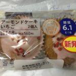 【食レポ】ローソン「アーモンドケーキ いちご」を食べてみた感想