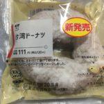 【食レポ】ローソン「台湾ドーナツ」を食べてみた感想