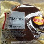 【食レポ】ローソン「ティラミス!?パン」を食べてみた感想