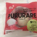 【食レポ】ローソン「プルレア ぷるもちレアチーズ苺」を食べてみた感想