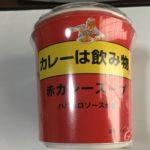 【食レポ】ローソン「旭松 カレーは飲み物。赤カレースープ」を飲んでみた感想